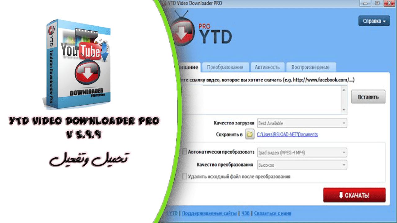 تحميل برنامج لتنزيل الفيديو من أي مواقع مشاركة الفيديو YTD VideoDownloader PRO 5.9.9