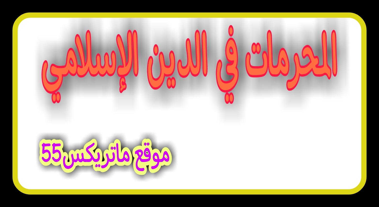 آداب الدين الإسلامي | الدين الإسلامي الصحيح | الدين الاسلامي يحث على النظافة