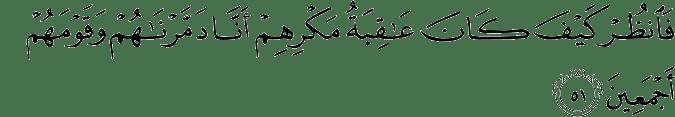 Surat An Naml ayat 51