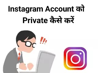 Instagram Account Ko Private Kaise Kare in 2021 [ Step by Step Guide ]