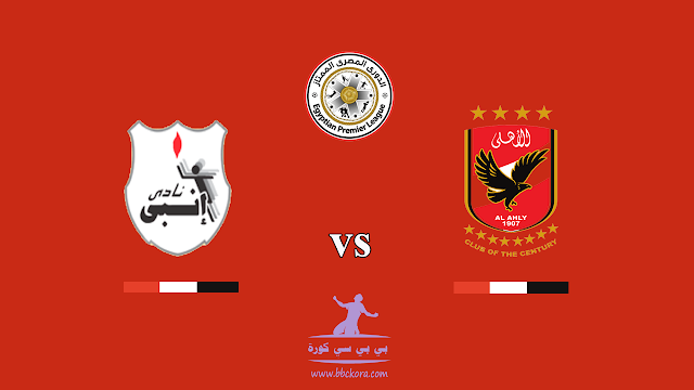 موعد مباراة الأهلي وإنبي اليوم الأحد 9 أغسطس 2020 بالدوري المصري الممتاز والقناة الناقلة