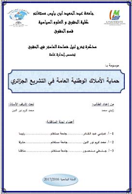 مذكرة ماستر: حماية الأملاك الوطنية العامة في التشريع الجزائري PDF