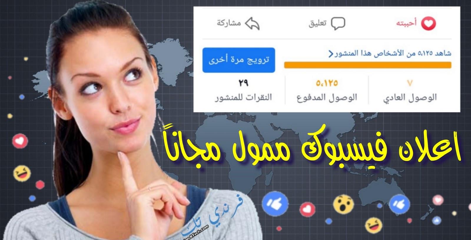 كيفية عمل إعلان ممول على الفيس بوك مجانا 2020 || bin facebook ads