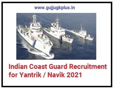 Indian Coast Guard Recruitment for Yantrik / Navik 2021