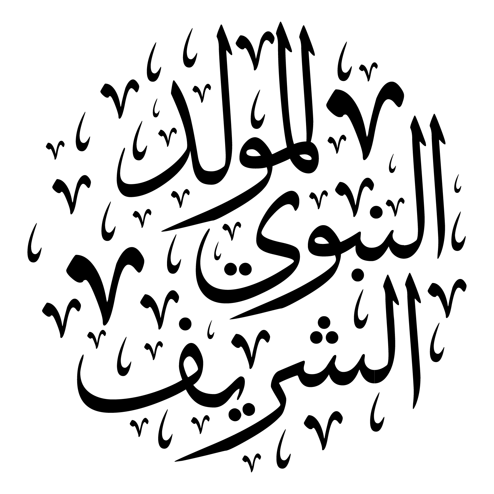 scripts almuld alnubawiu alsharif islamic svg eps psd ai pdf png vector download free #islamic #islam #arab #arabic #vector #vectors  #scripts #design #fonts #font #happy #hijri #year