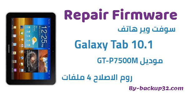 سوفت وير هاتف Galaxy Tab 10.1 موديل GT-P7500M روم الاصلاح 4 ملفات تحميل مباشر