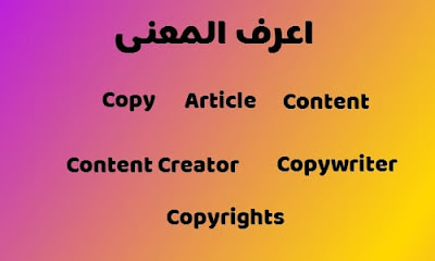 معنى copywriter و Copy و Content و Article و Content Creator و Copyrights