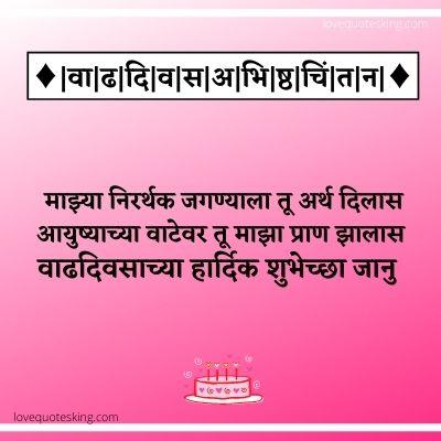 Bf birthday wishes in marathi