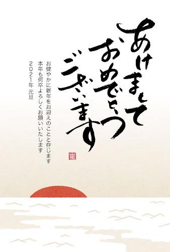 和風デザインの年賀状「初日の出」