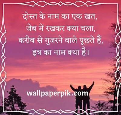सच्ची Dosti Shayari Wallpaper New डाउनलोड