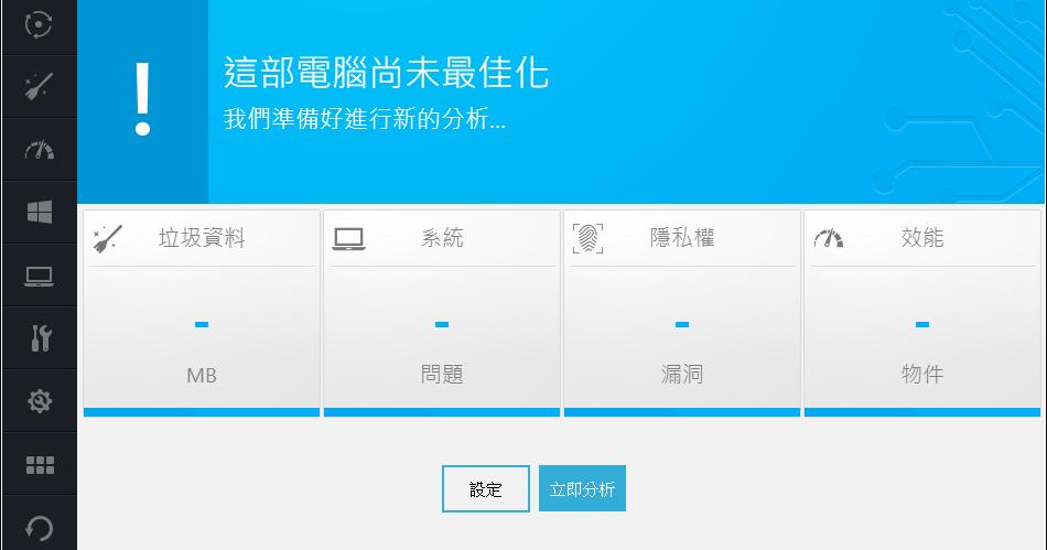 Ashampoo WinOptimizer 15.00.05 中文版 - 電腦最佳化軟體 - 阿榮福利味 - 免費軟體下載