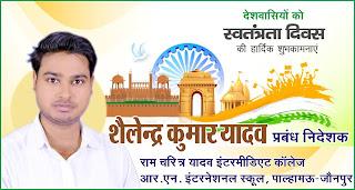*Advt : राम चरित्र यादव इंटरमीडिएट कॉलेज एवं आर.एन. इंटरनेशनल स्कूल, पाल्हामऊ-जौनपुर के प्रबंध निदेशक शैलेन्द्र कुमार यादव की तरफ से स्वतंत्रता दिवस की हार्दिक शुभकामनाएं*