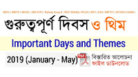 Important Days with Themes 2019 in Bengali PDF