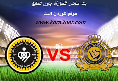 موعد مباراة النصر السعودى وسباهان اصفهان اليوم 15-09-2020 دورى ابطال اسيا