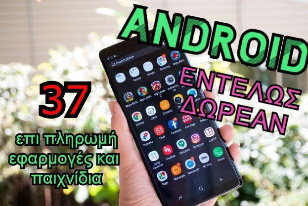 λίστα με δωρεάν εφαρμογές προγράμματα και παιχνίδια για κινητά Android smartphones