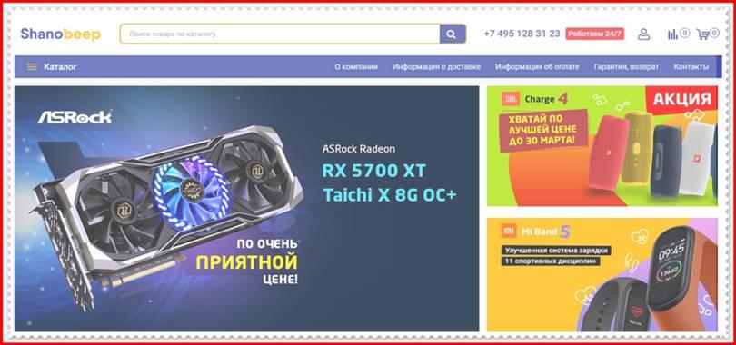 [Лохотрон] shanobeep.ru – Отзывы, мошенники, развод! Новый обман аферистов