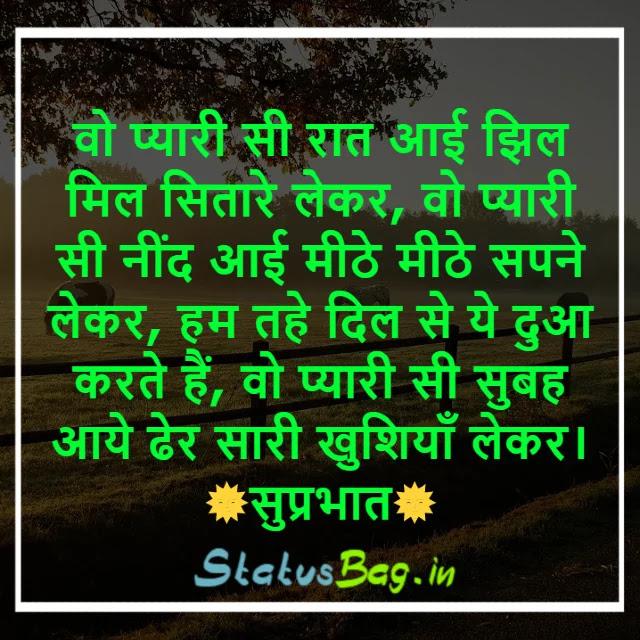 Good Morning Hindi Status HD Image Download