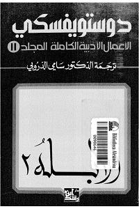 الأعمال الأدبية الكاملة المجلد الحادي عشر لـ فيودور دوستويفسكي