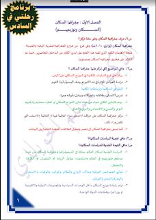 ملزمة الجغرافية للصف السادس الأدبي للأستاذ مسلم الخويلدي 2016 - 2017