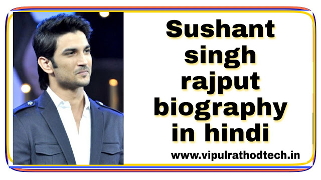 sushant singh rajput biography,sushant singh rajput,sushant singh rajput family,sushant singh rajput movies,sushant rajput biography,sushant singh rajput life story,sushant singh rajput biography in hindi,sushant singh rajput girlfriend,sushant singh biography,sushant singh rajput in jhalak dikhla jaa,sushant singh rajput dhoni biopic,sushant singh rajput wife,biography in hindi