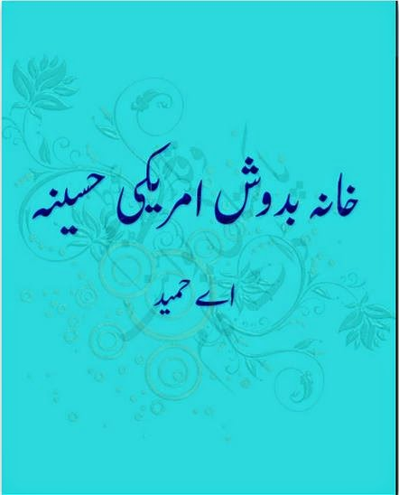 Free download Khana badosh amrici hasina novel by A.Hameed pdf, Online reading.