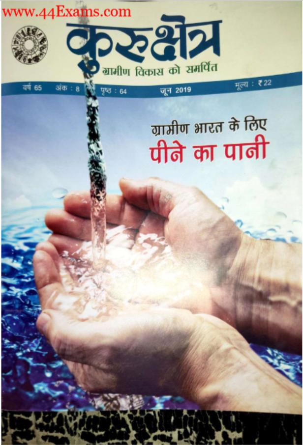 कुरुक्षेत्र करंट अफेयर्स (जून 2019) : यूपीएससी परीक्षा हेतु हिंदी पीडीऍफ़ पुस्तक | Kurukshetra Current Affairs (June 2019) : For UPSC Exam Hindi PDF Book