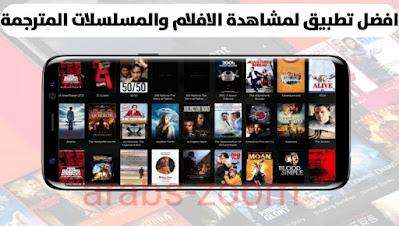 افض تطبيق لمشاهدة الأفلام والمسلسلات العربية والأجنبية مترجمة