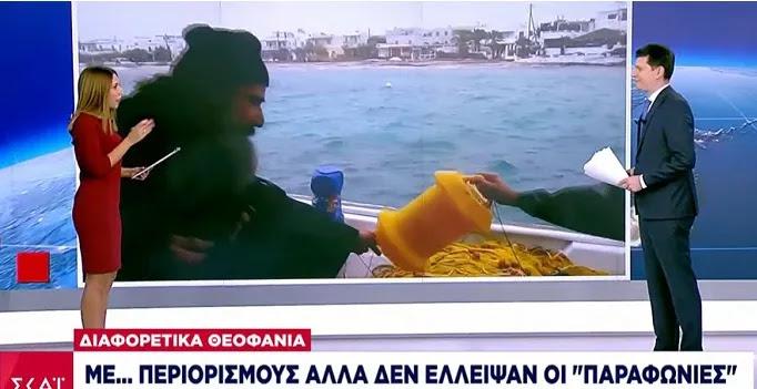 Τηλεοπτικοί σταθμοί έδειξαν για τα Θεοφάνεια βίντεο από το 2015! - Κατηγορούσαν τους πιστούς γιατί δεν φορούσαν μάσκα