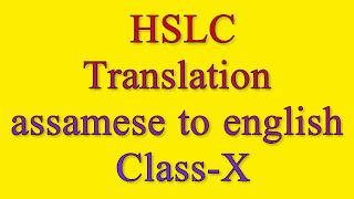 HSLC English Translation-Assamese to English Translation-Class 10 English Grammar