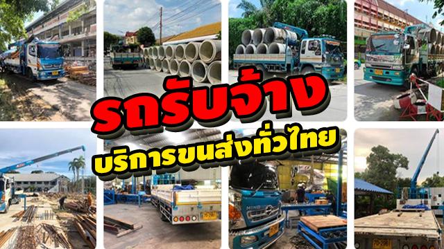 รถรับจ้างขนส่งทั่วไทย โดยทีมงาน อัษฎาวุธรถเฮี๊ยบรับจ้าง มีบริการรถเฮี๊ยบ รถบรรทุกติดเครน รถหกล้อ รถสิบล้อ ขนส่งทั่วไทย