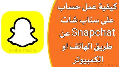 ما هي طريقة عمل حساب سناب شات Snapchat من خلال الهاتف أو الكمبيوتر