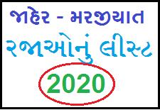 Marjiyat Ane Jaher Rajao nu List 2020.png