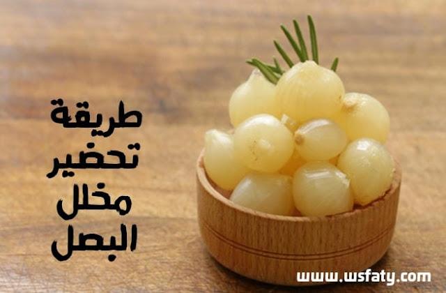 طريقة تحضير مخلل البصل الناشف