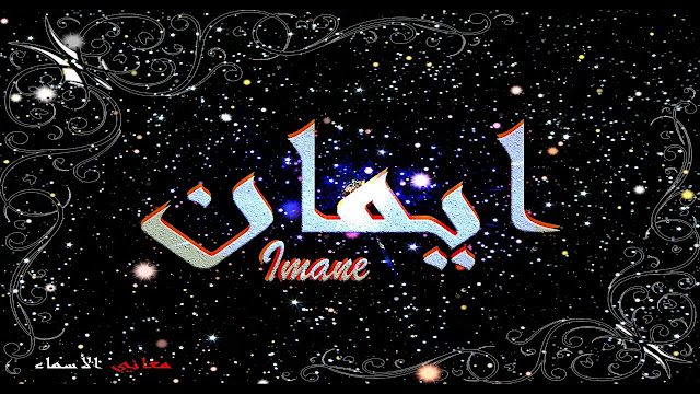 معنى اسم ايمان وصفات حاملة هذا الاسم Imane