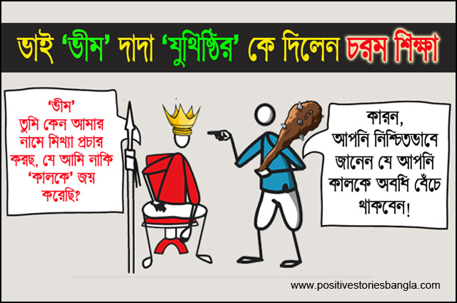 Motivational story bangla | জীবনের গুরুত্বপূর্ণ কাজ গুলোকে আজই শেষ করুন | life changing stories bangla