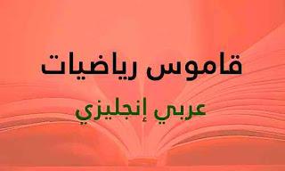 (رياضيات) عربي-انجليزي k.jpg