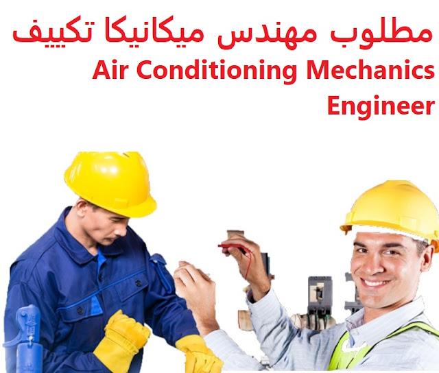 وظائف السعودية مطلوب مهندس ميكانيكا تكييف Air Conditioning Mechanics Engineer
