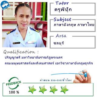 ครูพี่ปุ๊ก (ID : 13409) สอนวิชาภาษาอังกฤษ ที่ชลบุรี
