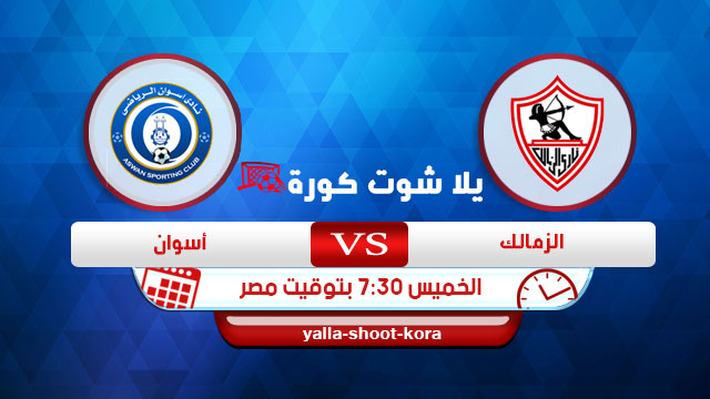 al-zamalek-vs-aswan