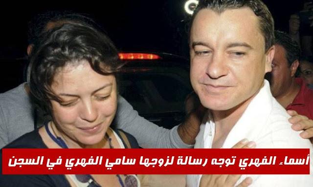مؤثر ... بالفيديو أسماء الفهري توجه رسالة لزوجها سامي الفهري في السجن ... !