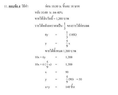 ติวสอบคณิตศาสตร์ Smart I