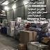 مكتب الشيماء للشحن من السعودية لمصر 0564883942 الرياض الخبر الخرج المزاحمية القويعية المجمعة الافلاج الدوادمى حوطة بنى تميم