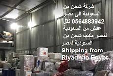 مكتب للشحن من السعودية لمصر الرياض الخبر الخرج المزاحمية القويعية المجمعة الافلاج الدوادمى حوطة بنى تميم