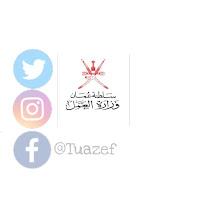 فرص وزارة العمل سلطنة عمان في القطاعين العام والخاص 2021