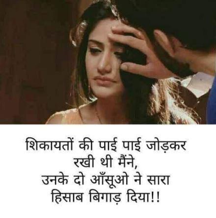 Best serial Shayari