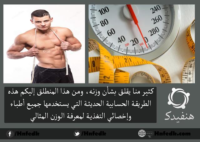 ازاي احسب الوزن المثالي