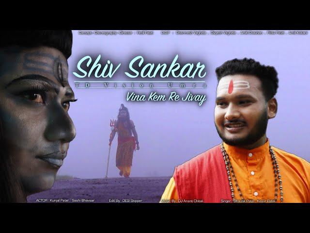 Shiv Sankar vina Kem Re Jivay Dakla.mp3