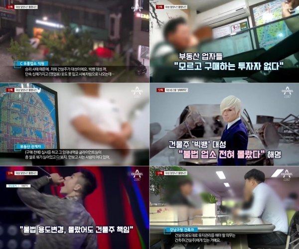 Daesung'un Gangnam binasında fuhuş yapıldığından şüpheleniliyor