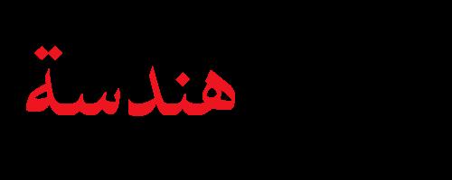 بريمو هندسة | الموقع الأول لطالب الهندسة الكهربائية