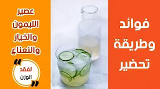 فوائد وطريقة تحضير عصير الليمون والخيار والنعناع المنعش والمفيد في فقدان الوزن